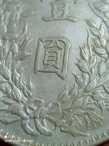 O China 1921 Year Fatman Silver One Dollar Coin Republic Yuan Shi Kai Empire