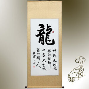 Details about JIKU ORIENTAL ASIAN ART CHINA CALLIGRAPHY FAMOUS HANGING  SCROLL-龍loong