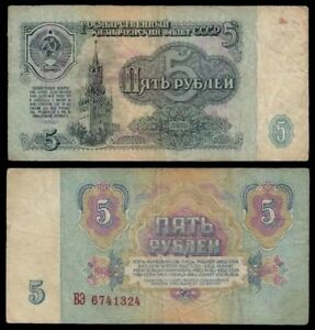 RUSSIA-Soviet-Union-5-Rubles-1961-P-224-World-Currency-USSR
