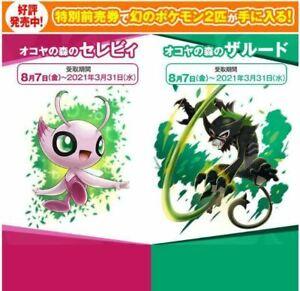 Pokemon-Serial-code-Shiny-Celebi-and-Okoya-Forest-Zarude-Region-free-From-JAPAN