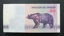 a bundle of 100pcs Belarus 50 Rublei Banknotes bear paper money Uncirculated 00004000