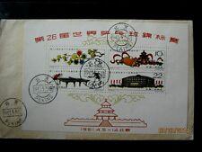 China 1961, Mi. Block 7 Brief / C86 Tischtennis-Weltmeisterschaft, Top!