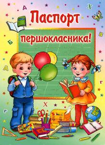 Frohe Weihnachten Ukrainisch.Details Zu Ukrainische Grusskarte Doppelkarte Erstklassler Passport Kinder