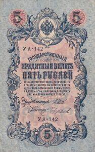 Shipov /& Chikhirzhin Russia 5 Rubles 1909 Signatures B493