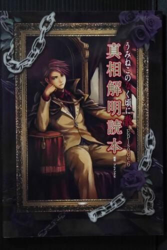 JAPAN Umineko no Naku Koro ni Chiru 6 Shinsou Kaiseki Dokuhon Book