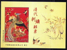 Taiwan MNH SS, Qing Dynasty, Odd Embroidery Silk Gold, Birds Peacock, Embossed