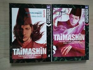 Taimashin-The-Red-Spider-Exorcist-1-2-Lot-of-2-Seinen-Manga-English-16