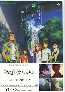Funda-la-Flor-vimos-ese-dia-Movie-Japon-DVD-Ltd-Ed-E20