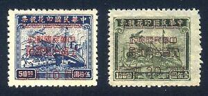 Taiwan-1953-Rev-Surch-as-Postage-Due-10c-amp-20c-V-RARE-MNH-CV-36
