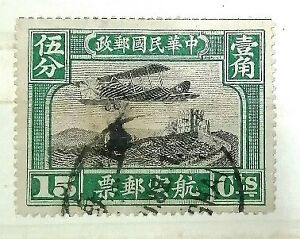 1921-China-15-cents-034-Airplane-Over-Great-Wall-034-F-used