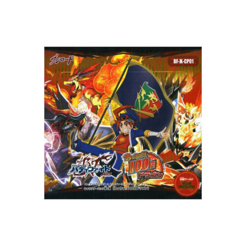 25642 BF-X-CP01 Future Card Buddyfight  Extreme! 100 Yen Dragon