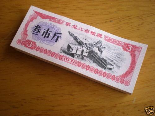 China HeiLongJiang Province Rice 1500g Coupon,100 Pcs