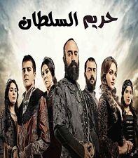 HARIM ALSULTAN PART 1 SERIES IN ARABIC DVDS مسلسل حريم السلطان الجزء الاول