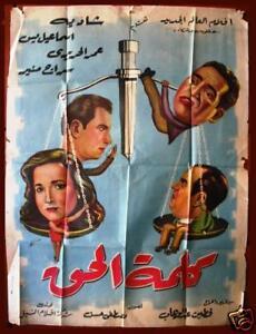 Word of Truth ملصق افيش فيلم عربي مصري كلمة ألحق Egyptian