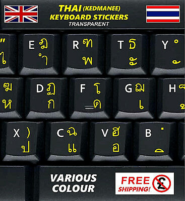 Serbian Transparent Keyboard Stickers Yellow Letters