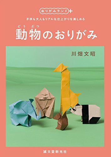 Origami Animals Folding Diagram By Fumiaki Kawahata Japan Book Ebay - Origamis-animales