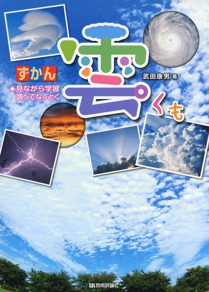 Nube ilustrado libro de referencia libro de colección de fotografías