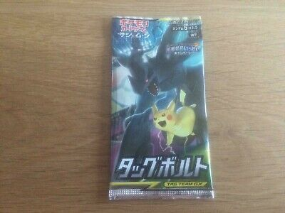 Pikachu Tag Bolt GX Team SM9 Japanese Pokemon Cards Booster Pack New Sealed