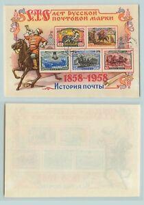 La-Russie-URSS-1958-SC-2095-A-Utilise-annulee-pour-commander-souvenir-sheet-rta4683