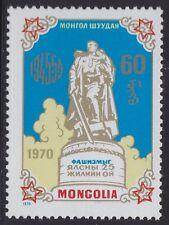 MONGOLIE N°539** Victoire sur le fascisme 1970 MONGOLIA Victory over fascism MNH
