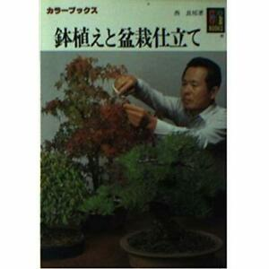 Potted-plants-and-bonsai-tailoring-Color-Books-628