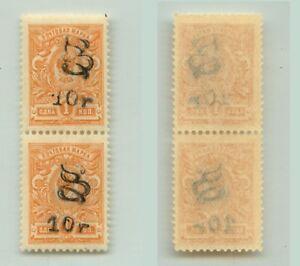 Armenia 🇦🇲 1920 SC 145a MNH block of 2 vertical pair . e8647