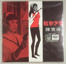 """Chinese Movie Soudtrack The Girl In Red Dress Chan Pao Chu 陳寶珠 紅衣少女 7"""" EP 45RPM"""