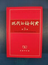 Xiandai Hanyu Cidian Chinese Traditional Character Dictionary 2006 Hardcover