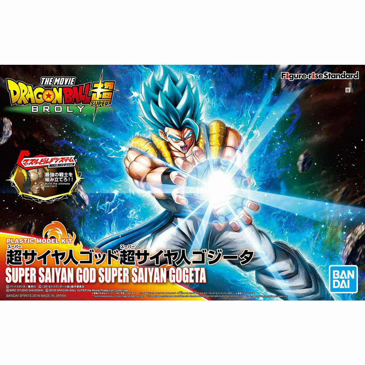 Figure-rise Standard Dragon Ball SUPER SAIYAN GOD SUPER SAIYAN GOGETA Kit NEW