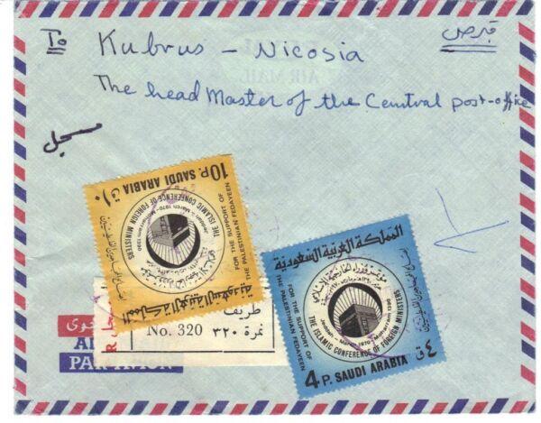 """Diplomatique L'arabie Saoudite Palestine 1970 """"tareef"""" Dans Reg. Sur étiquette & Annuler Affranchis Islamique"""