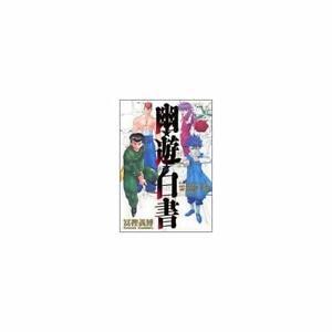 Yu-Hakusho-Official-Character-Book-Reikaishinshiroku