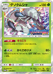 Pokemon-Card-Japanese-Golisopod-041-SM-P-PROMO-HOLO-MINT