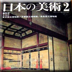 Japanese-Architecture-Book-Castles-Imperial-Villas-405