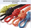 new 10m Climbing rope auxiliary rope bundled rope tent rope clothes rope