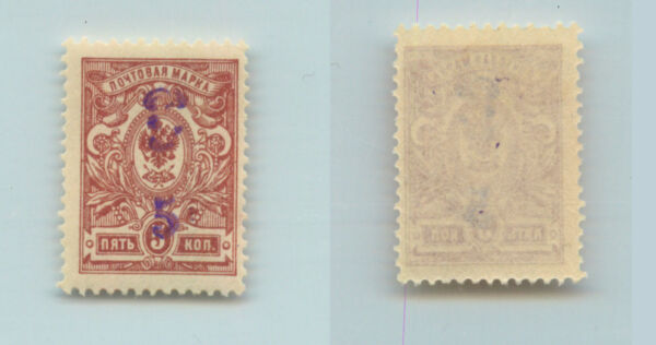 Arménie 1920 Sc 123 A Comme Neuf. Rta9735 Beau Travail