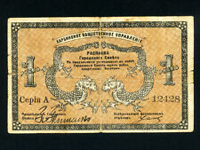 Russia/China:Harbin (Charbin, Kharbin) ,1 Ruble,1919 * Public Administration *