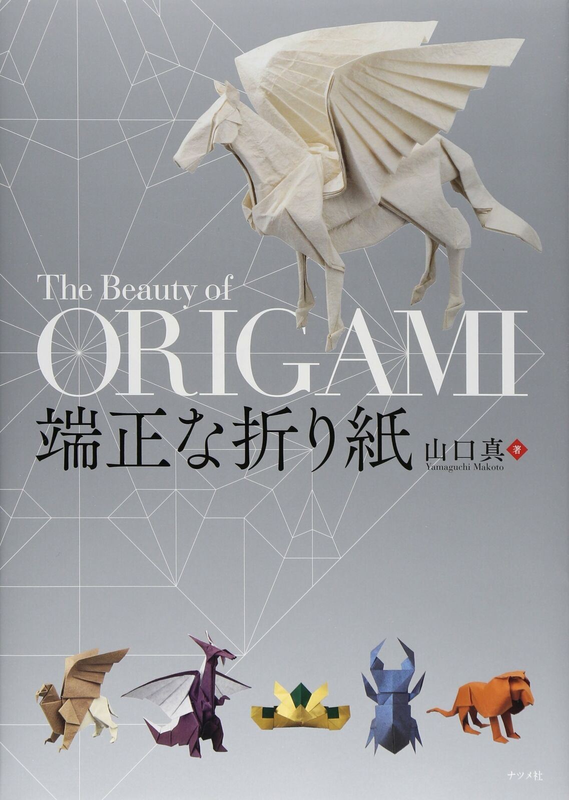 Last 1 point Natsume Inc. The Beauty of Origami Japanese