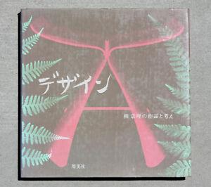 Rare-Sori-YANAGI-Mid-Century-Design-Book-JAPAN-50-039-s-Eames-Era-60s-70s-Mint