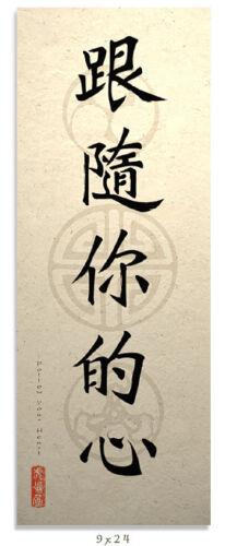 Asian Zen Calligraphy Wall Art Poster Follow Your Heart