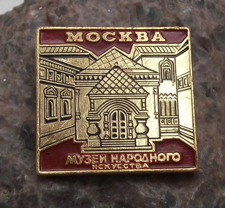 Antique Moscow All Russian Museum Of Decorative Applied And Folk Art Pin Badge Ebay