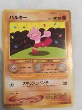 Tyrogue NO. 236 Japanese Pocket Monsters Card Pokemon NEAR MINT