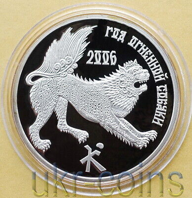 Transnistria 1 ruble 2017 Chinese Zodiac Year of Dog