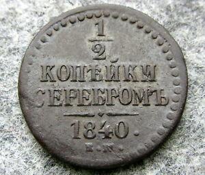 RUSSIA EMPIRE NIKOLAI I 1840 EM 1/2 KOPEK SEREBROM, COPPER