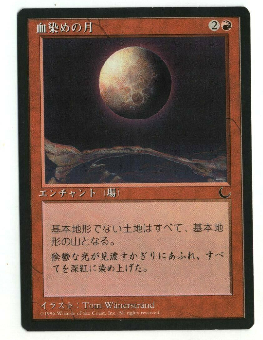 Blood Moon FBB Japanese Chronicles MTG NM- See Scans