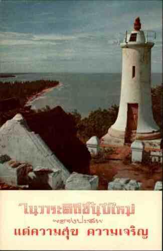 Thailand Asien Asia postcard SONG KHLA Lighthouse Leuchtturm Postkarte ~1970//80