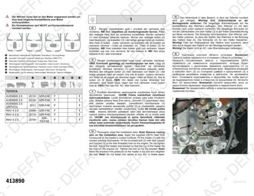Engine Heater Element DEFA 413890 for TOYOTA Avensis RAV4 2.0L 2009-2018