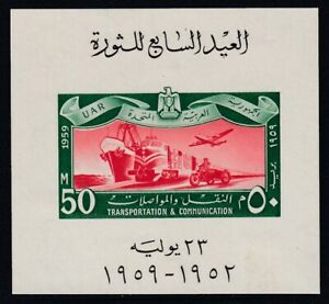 EGYPT-1959-MINT-S-S-472A-ANNIVERSARY-OF-EGYPTIAN-REVOLUTION-R