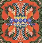 Nivraym by Koenji Hyakkei (CD, May-2009, Skin Graft Records)