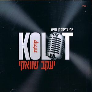 Yaakov-Shwekey-Kolot-CD-new-Israeli-Music