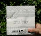 Mazal MAZEL TOV Hebrew Table NAPKINS for Birthday Jewish Wedding Bar/Bat Mitzvah